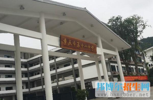 2017年重庆市第十八中学录取分数线