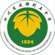四川省成都列五中学