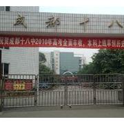 成都市十八中学