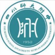 四川师范大学附属中学