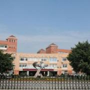 成都市实验三原外语学校