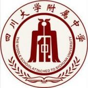 四川大学附属中学