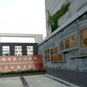 四川省成都市第十二中学