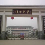 金堂县淮口中学