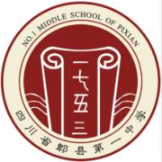 郫县第一中学