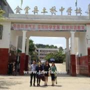 金堂县土桥中学