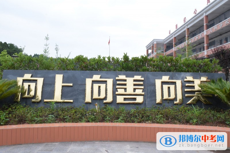 金堂县竹篙镇新华中学2017年招生计划