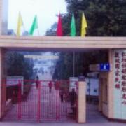 仁寿县文宫中学