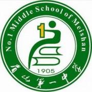 四川省眉山第一中学