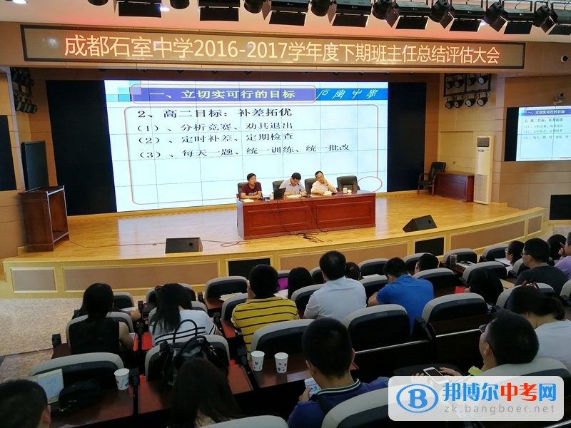 成都石室中学(文庙校区)举行学期班主任总结评估会