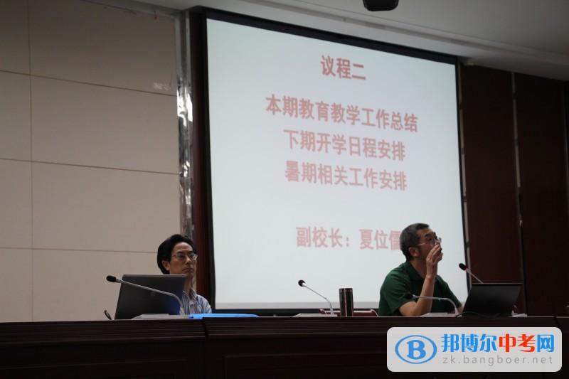 四川省金堂中学召开学年期末教职工总结大会及竞聘上岗演讲大会