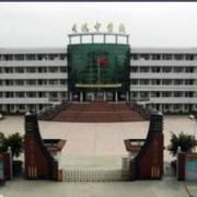 四川省威远中学