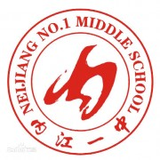 内江市第一中学