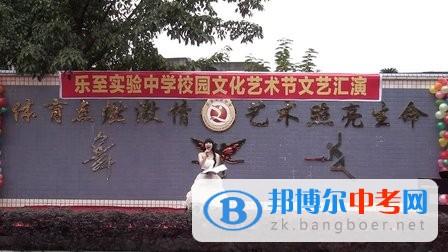 乐至县实验中学2017年招生计划