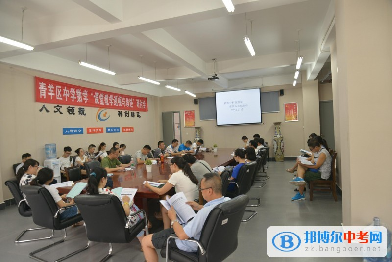 成都市成飞中学召开2015级高中毕业班摸底测试分析大会