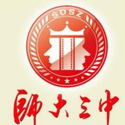 四川师范大学附属第三实验中学