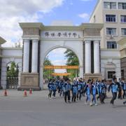 绵阳市实验高级中学
