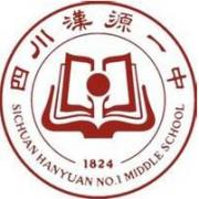 四川省汉源县第一中学