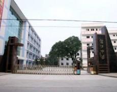 四川省合江县中学校