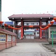 贵州省铜仁地区德江县第二中学