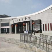 贵州省遵义市第五中学