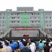 贵州省织金县第一中学