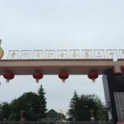 贵州省织金县第二中学
