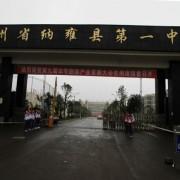 贵州省纳雍县第一中学