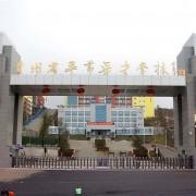 贵州省毕节梁才学校