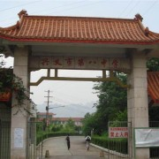 贵州省兴义市第八中学