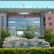 贵州省兴义中学