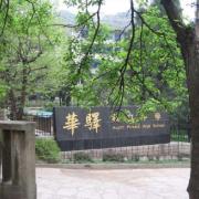 贵阳修文华驿中学