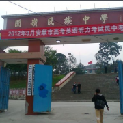 关岭县民族高级中学