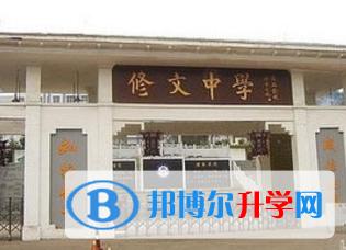 贵阳修文华驿中学录取分数线