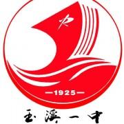 云南省玉溪第一中学