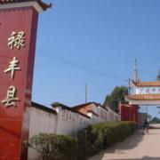 禄丰县广通中学