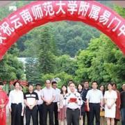 云南师范大学附属易门中学