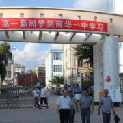 南华县第一中学