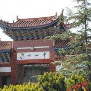 宾川县第一完全中学