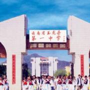 丽江市玉龙县第一中学