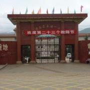 丽江永胜县第一中学