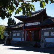 云南省大理市第一中学