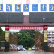 云南省普洱市第一中学