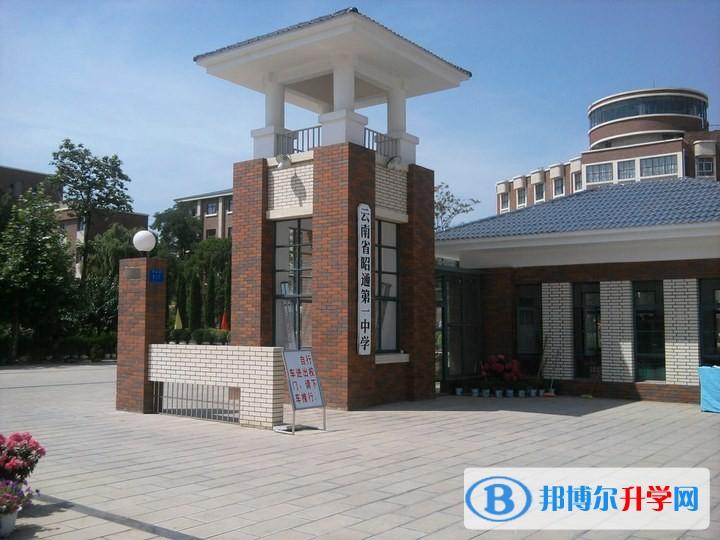 云南省昭通市第一中学怎么样,好吗