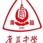 重庆市广益中学校