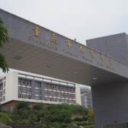 重庆市奉节中学
