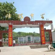 奉节县吐祥中学