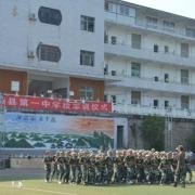 重庆市丰都县第一中学校