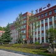 重庆市万州第一中学