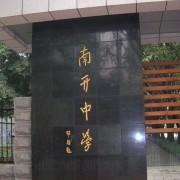 重庆南开中学